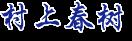 村上春树_www.cunshangchunshu.cn